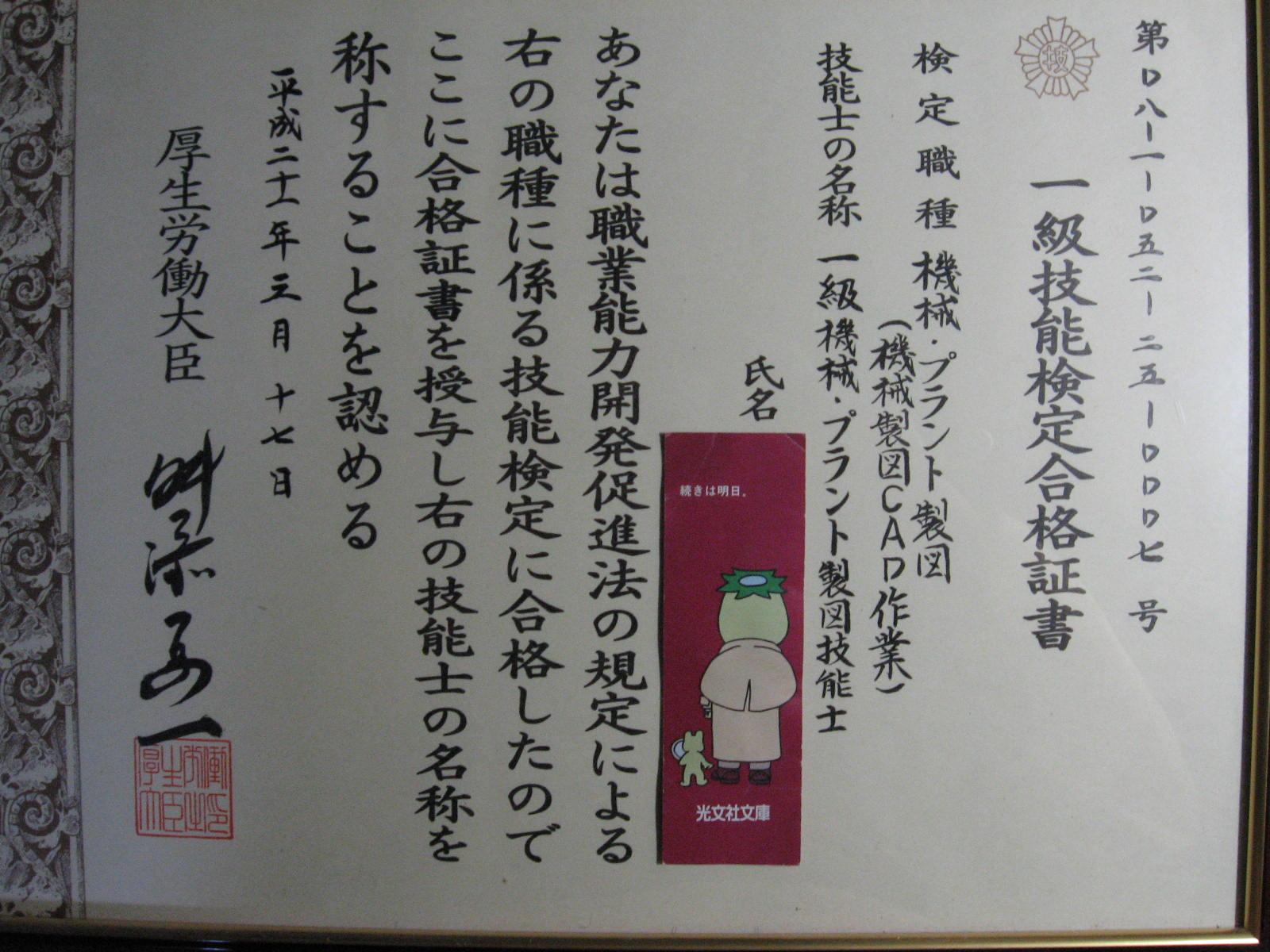 機械・プラント製図1級技能士合...